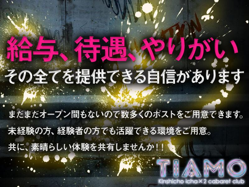 錦糸町セクキャバ「ティアモ」
