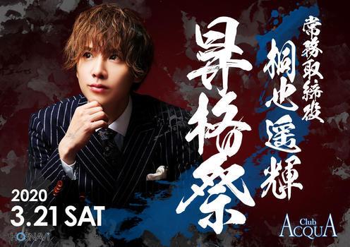 歌舞伎町ホストクラブACQUAのイベント「桐也遥輝 昇格祭」のポスターデザイン