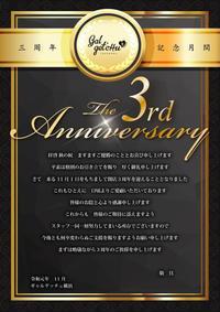 11/4(月)3周年イベント最終日💝💝写真2