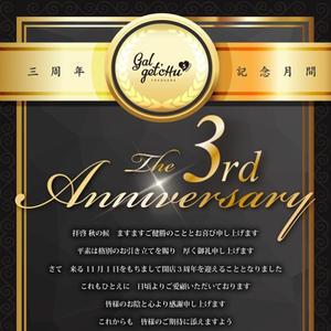 11/4(月)3周年イベント最終日💝💝の写真2枚目