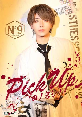 歌舞伎町ホストクラブNo9のイベント「ピックアップ」のポスターデザイン