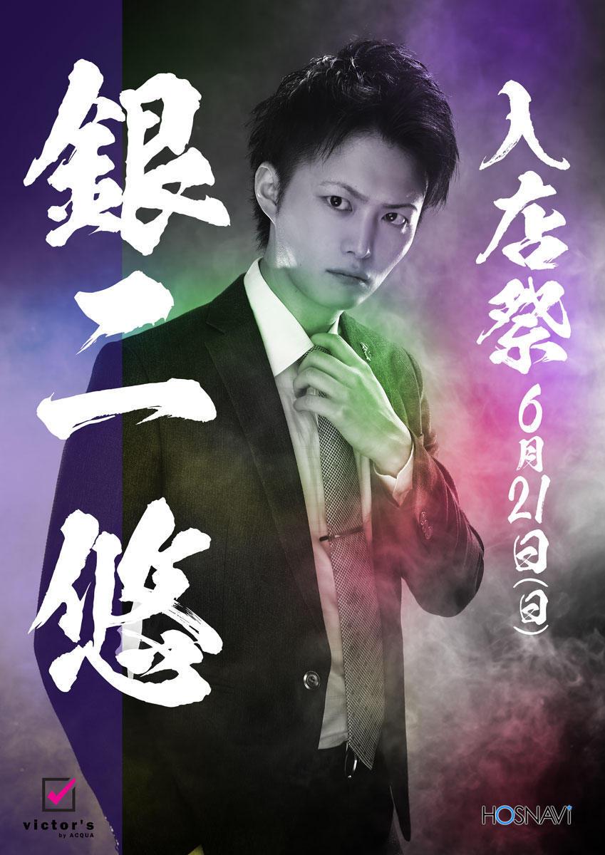 歌舞伎町Victor'sのイベント「銀ニ悠 入店祭」のポスターデザイン
