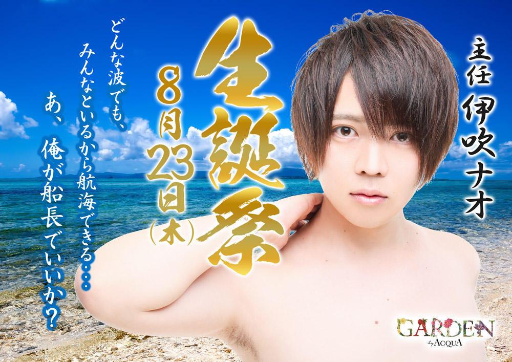 歌舞伎町GARDEN -by ACQUA-のイベント「伊吹ナオバースデー」のポスターデザイン
