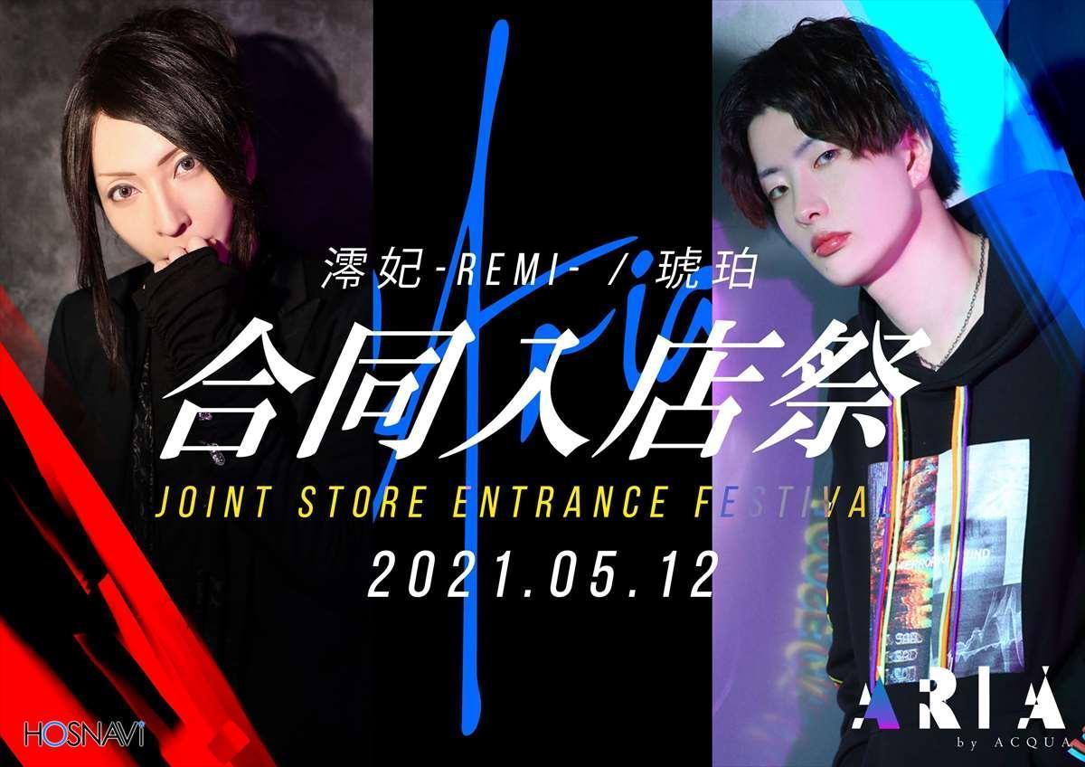 歌舞伎町AXEL ARIAのイベント「澪妃、琥珀 合同入店祭」のポスターデザイン