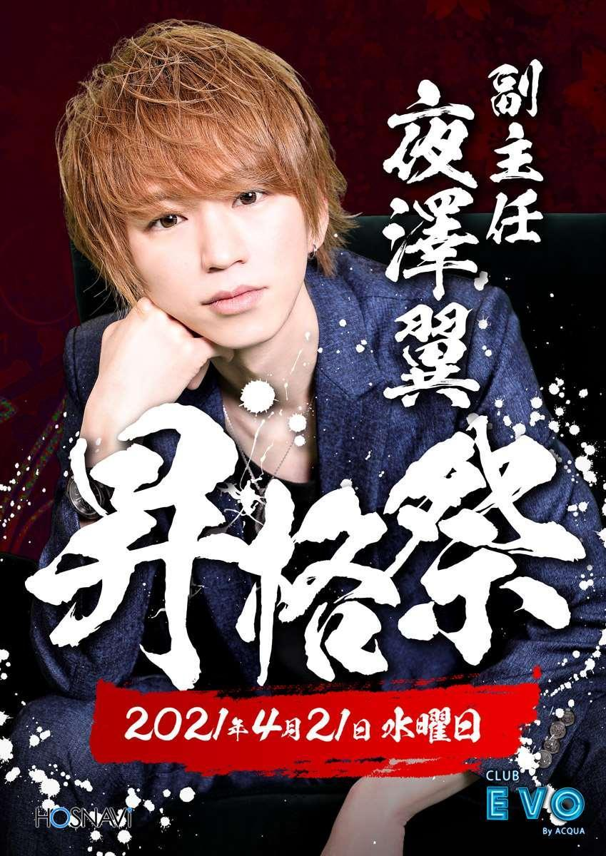 歌舞伎町EVOのイベント「翼 昇格祭」のポスターデザイン