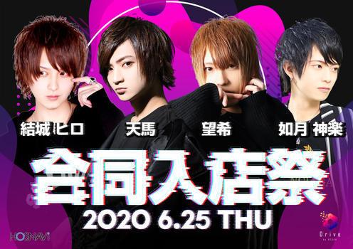 歌舞伎町ホストクラブDRIVEのイベント「合同入店祭」のポスターデザイン