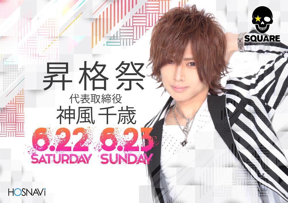 歌舞伎町SQUAREのイベント「神風千歳 昇格祭」のポスターデザイン