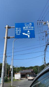 初鎌倉😍の写真