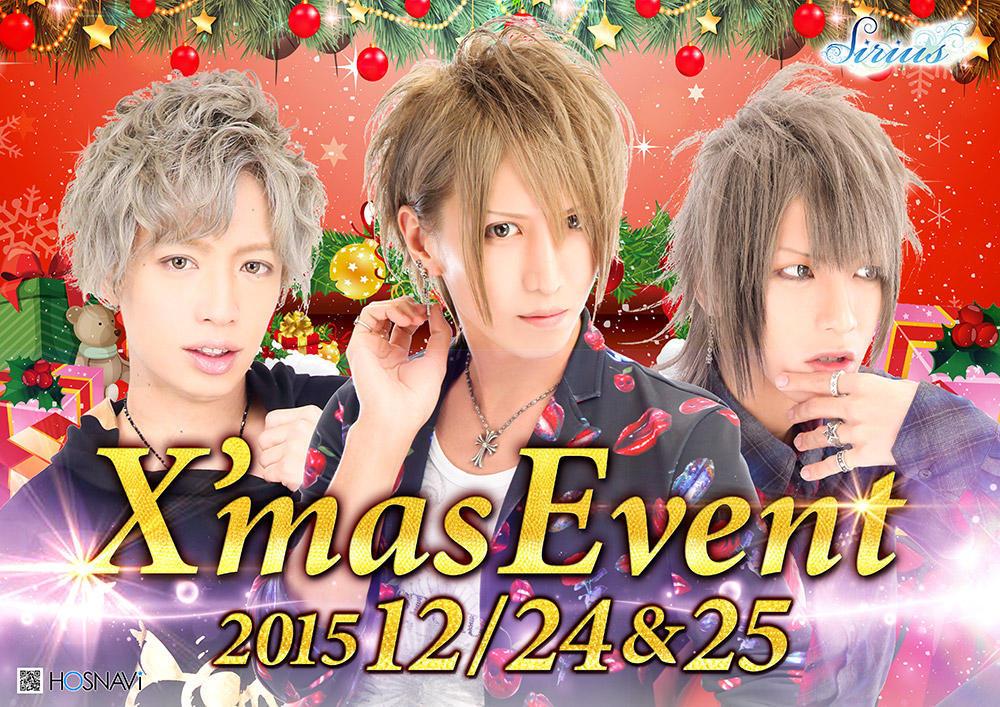 歌舞伎町clubSiriusのイベント「クリスマスイベント」のポスターデザイン