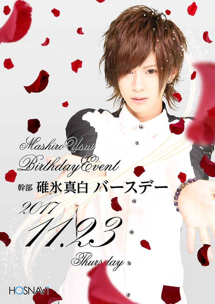 歌舞伎町CLAN~SIX~のイベント「碓氷真白バースデー」のポスターデザイン