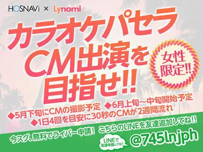 ニュース「【女性限定】カラオケパセラ全店で流れる曲間CMに出演しませんか!?」
