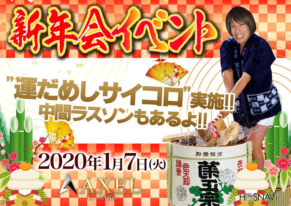 歌舞伎町AXELのイベント「新年会イベント」のポスターデザイン