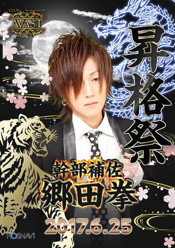 歌舞伎町AVASTのイベント'「郷田拳 昇格祭」のポスターデザイン