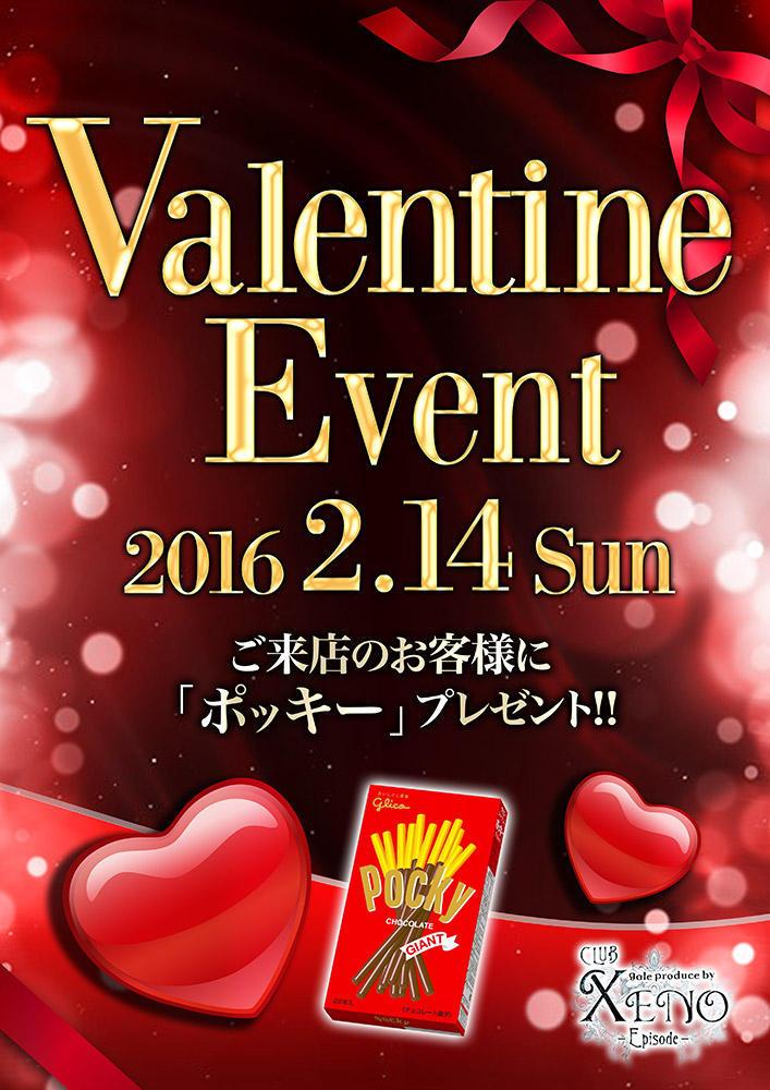 歌舞伎町AVAST -XENO-のイベント「バレンタインイベント」のポスターデザイン