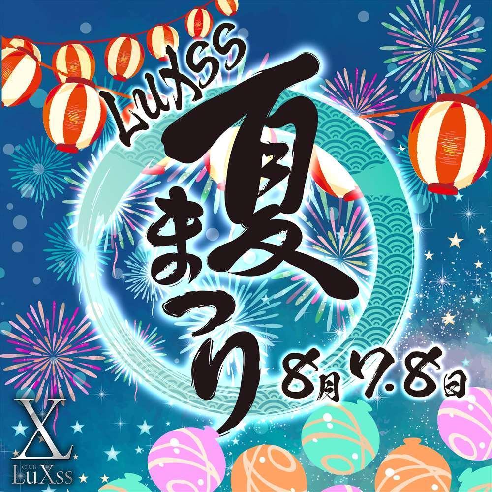千葉LuXssのイベント「夏まつり」のポスターデザイン