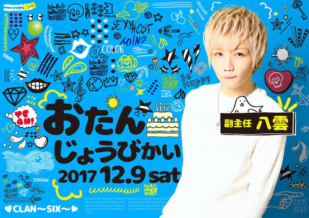 歌舞伎町CLAN~SIX~のイベント「八雲バースデー」のポスターデザイン