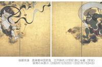 「琳派と印象派 東西都市文化が生んだ美術」が、東京・京橋のアーティゾン美術館で開催される(11月1…の写真