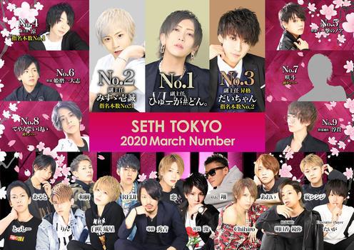 歌舞伎町ホストクラブSETH TOKYOのイベント「3月度ナンバー」のポスターデザイン