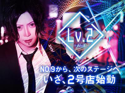 歌舞伎町Lv.2「No.9から、次のステージへ...2号店始動!!」