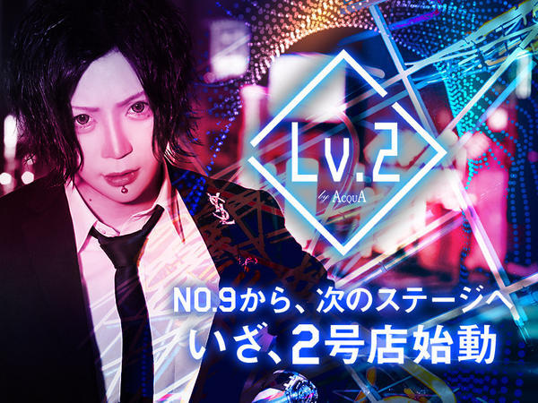 歌舞伎町「Lv.2」の求人写真