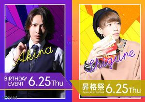 R -TOKYO-のイベント「バースデー&昇格祭」のポスターデザイン