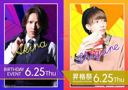 歌舞伎町ホストクラブR -TOKYO-のイベント「バースデー&昇格祭」のポスターデザイン