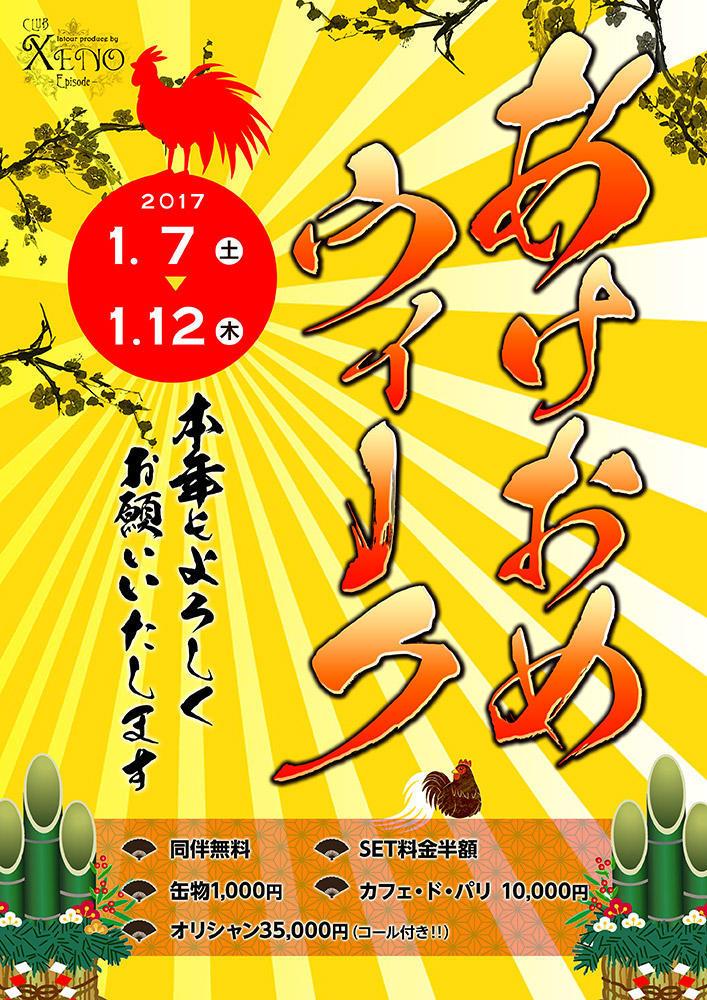 歌舞伎町AVAST -XENO-のイベント「あけおめウィーク」のポスターデザイン