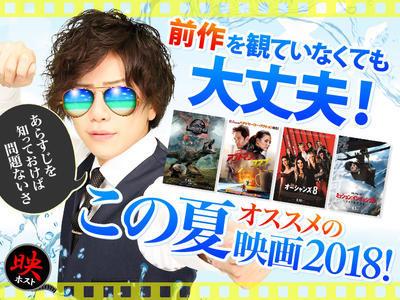 ニュース「映画好きホスト16 2018年夏オススメの映画5選!」