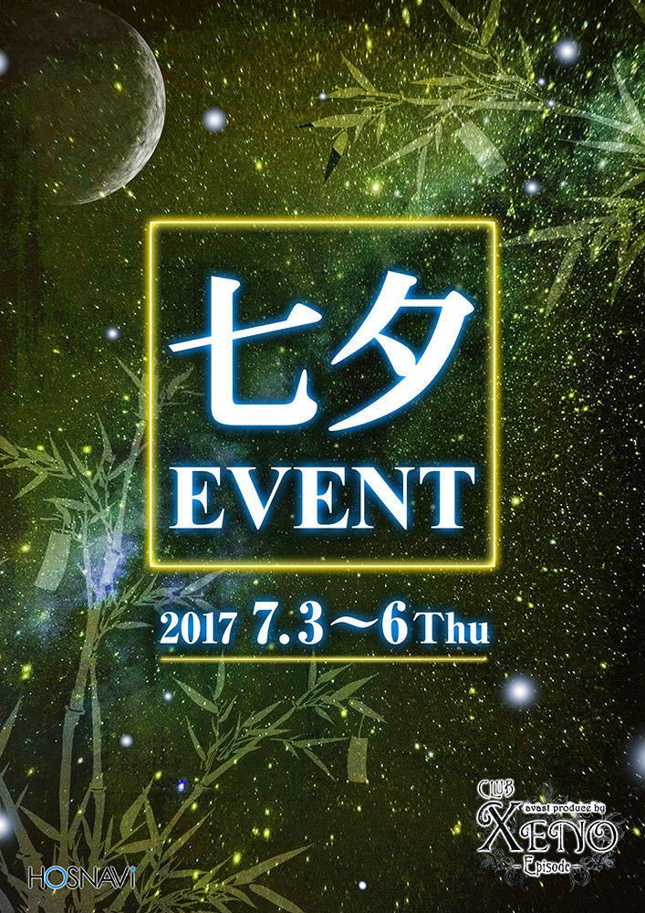 歌舞伎町AVAST -XENO-のイベント「七夕イベント 」のポスターデザイン