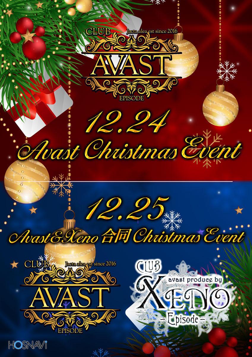 歌舞伎町AVASTのイベント「AVAST&XENO合同クリスマスイベント」のポスターデザイン