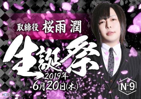 歌舞伎町ホストクラブNo9のイベント「桜雨潤 生誕祭 」のポスターデザイン