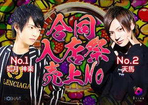 ACQUA -Drive-のイベント「合同入店祭売上No1」のポスターデザイン