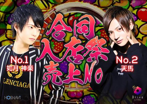 歌舞伎町ホストクラブDRIVEのイベント「合同入店祭売上No1」のポスターデザイン