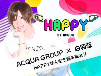 歌舞伎町HAPPY「ACQUA GROUP × 白羽恋 」