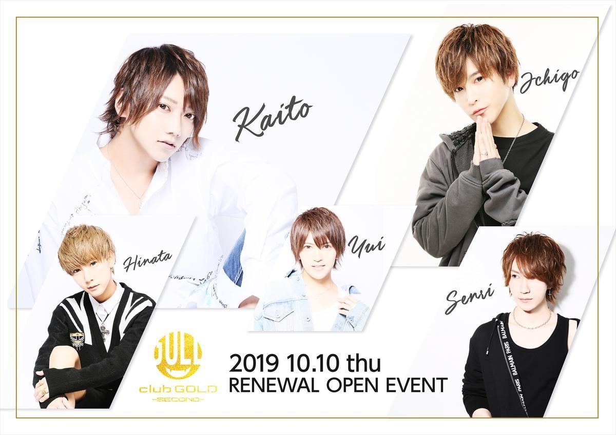 歌舞伎町GOLD secondのイベント「リニューアルオープン」のポスターデザイン