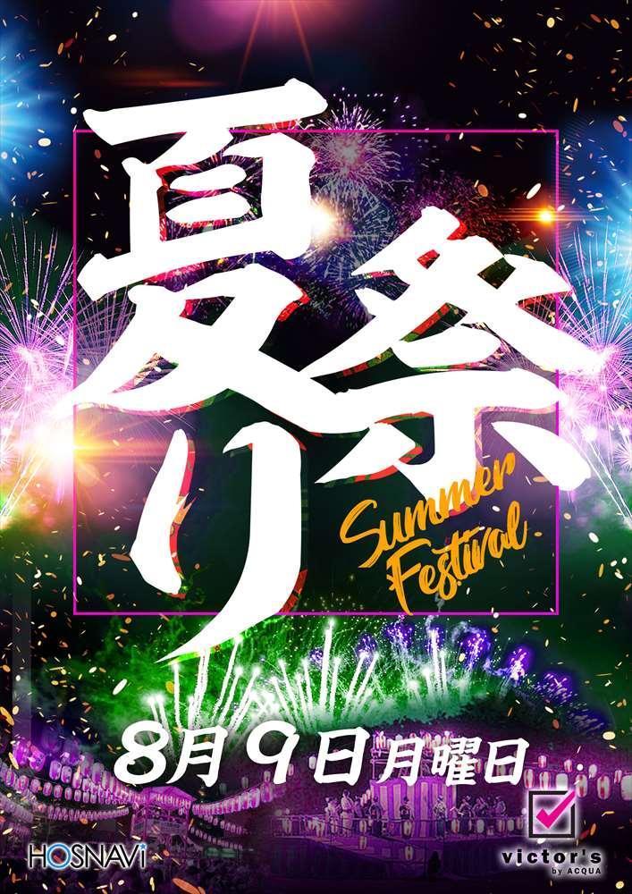 歌舞伎町Victor'sのイベント「夏祭りイベント」のポスターデザイン