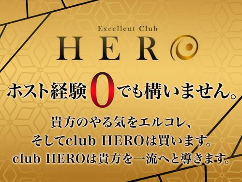 歌舞伎町HERO「全力で楽しむ彼らの笑顔が、次の一流を呼ぶ。」