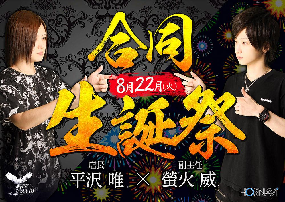 歌舞伎町Corvoのイベント「合同生誕祭」のポスターデザイン