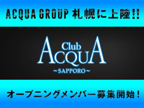 札幌「ACQUA ~SAPPORO~」の求人写真