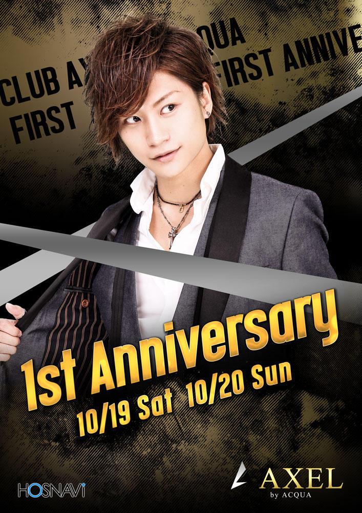 歌舞伎町AXELのイベント「1周年」のポスターデザイン
