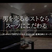 ニュース「日本で一番遅い夜8時にオープンするテーラー 個性を売るホストなら、インポート生地スーツを着ようぜ! 歌舞伎町に「SHINJYUKU TAILOR」オープン」