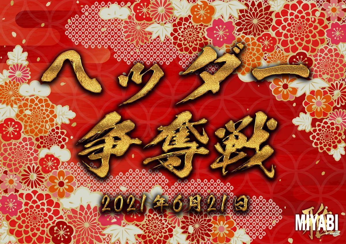歌舞伎町MIYABIのイベント「ヘッダー争奪戦」のポスターデザイン