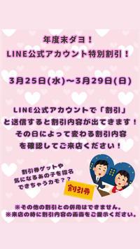 年度末ダヨ!LINE公式アカウント特別割引!写真1