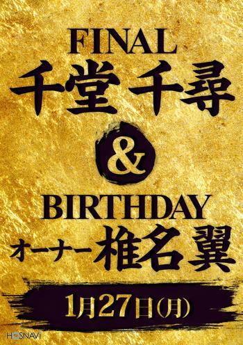 歌舞伎町ホストクラブA-TOKYO -1st-のイベント「ファイナル&バースデー」のポスターデザイン
