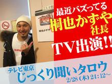 「最近バズってる「桐也かずや」社長、本日TVで成功秘話を披露」サムネイル