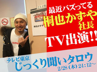 特集「最近バズってる「桐也かずや」社長、本日TVで成功秘話を披露」