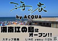 アクアグループが2018夏に海の家をやります!の写真
