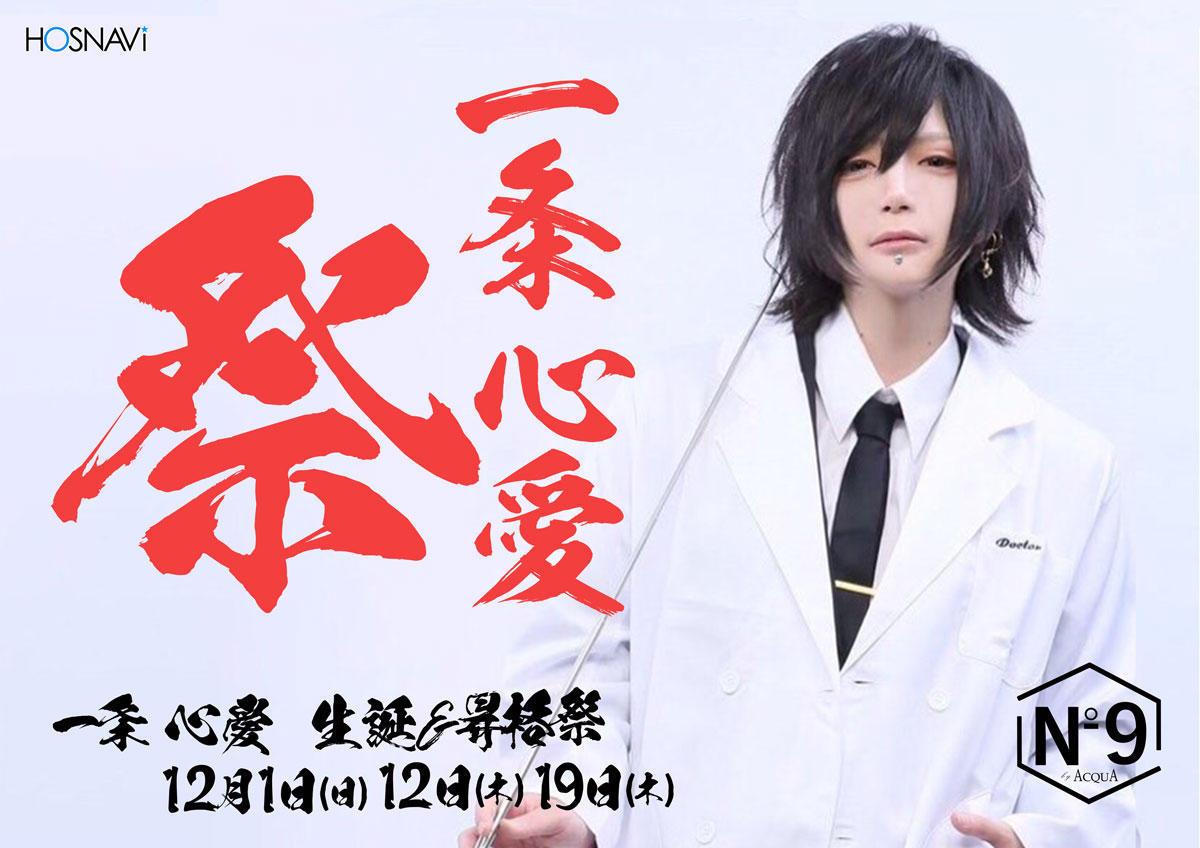歌舞伎町No9のイベント「一条心愛 バースデー&昇格祭」のポスターデザイン