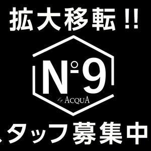 歌舞伎町ホストクラブ「No9」の求人写真1