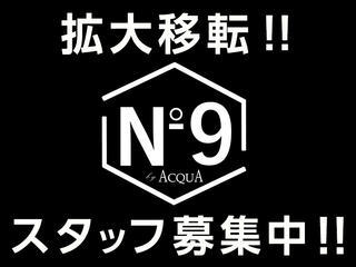 No9求人写真1